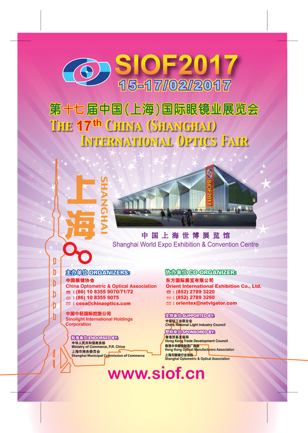 Latest Trends And Innovations Revealed: SIOF 2017