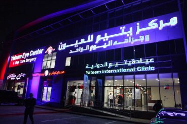 Yateem Eye Center and Day Care Surgery