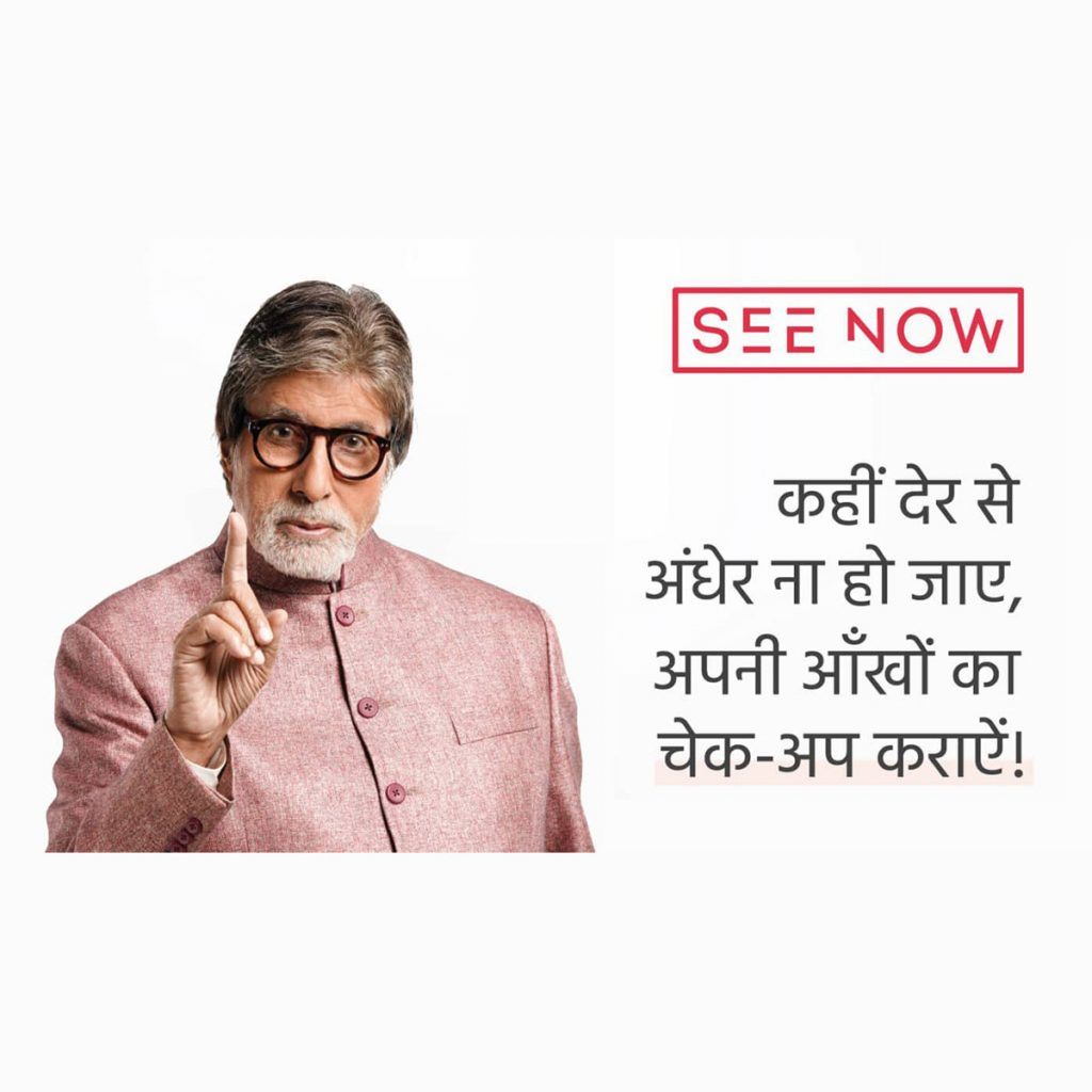 Super Star Amitabh Bachchan's 'See Now' Campaign